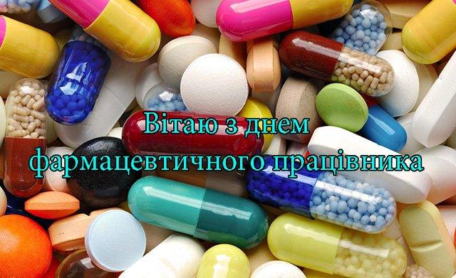 Привітання з Днем фармацевта 2019: вірші, смс, проза і картинки - фото 356386
