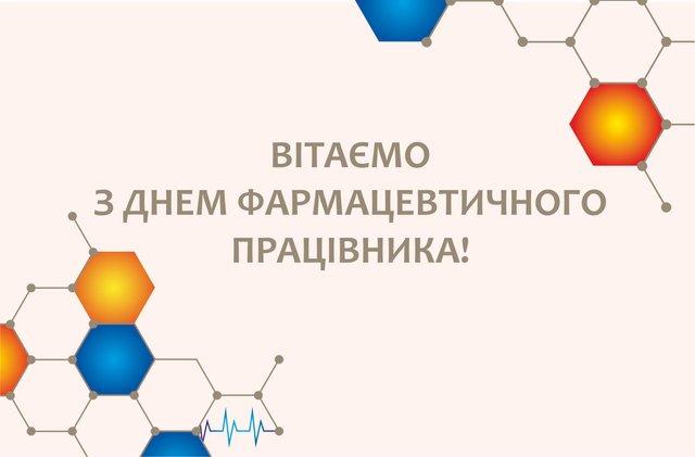 Привітання з Днем фармацевта 2019: вірші, смс, проза і картинки - фото 356388