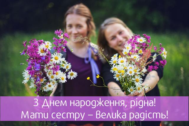 Привітання сестрі з днем народження: картинки, вірші, смс і проза - фото 358180