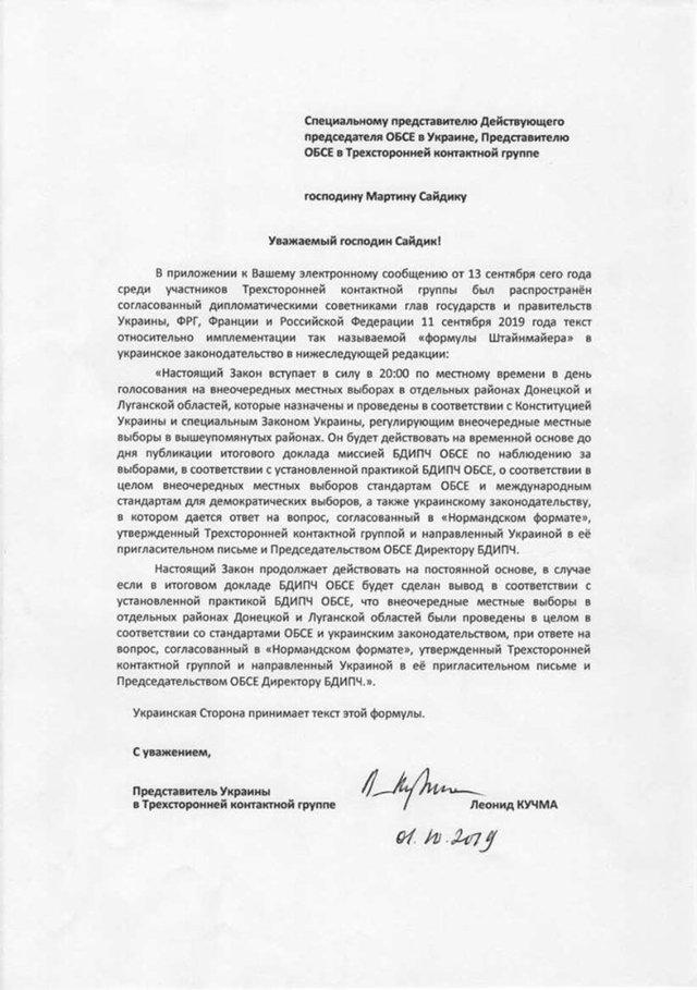 Формула Штайнмаєра: що це означає для України та який документ підписали в Мінську - фото 359032