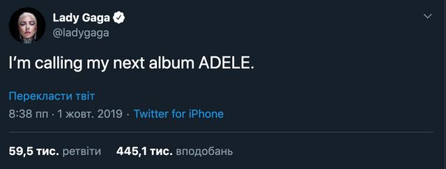 Lady Gaga розсекретила назву нового альбому: до чого тут співачка Адель - фото 359050