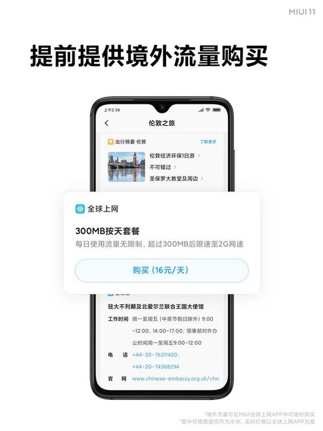 Xiaomi розповіла про корисні додатки з нової MIUI 11 - фото 359053