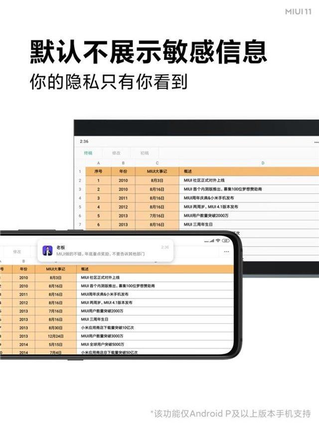 Xiaomi розповіла про корисні додатки з нової MIUI 11 - фото 359058