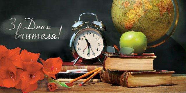 Всесвітній день вчителя - фото 359272