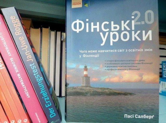 Ідеальний подарунок на День вчителя: 5 книг, які сподобаються педагогам - фото 359288