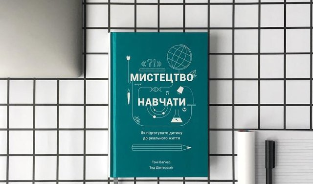 Ідеальний подарунок на День вчителя: 5 книг, які сподобаються педагогам - фото 359293