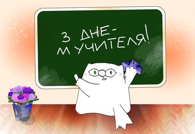 Вітання учителю - фото 359439