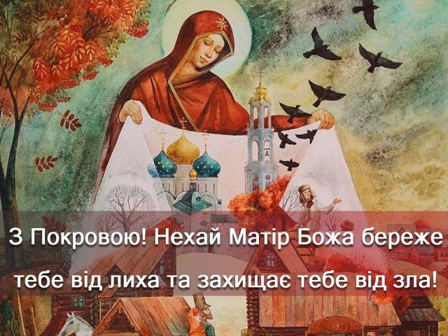 Картинки з Покровою Пресвятої Богородиці 2020: гарні листівки і відкритки - фото 359649