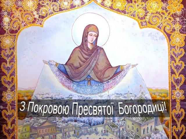 Картинки з Покровою Пресвятої Богородиці 2020: гарні листівки і відкритки - фото 359650
