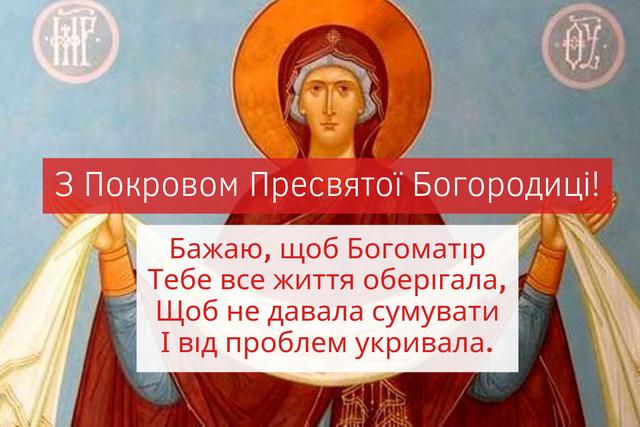 Картинки з Покровою Пресвятої Богородиці 2019: гарні листівки і відкритки