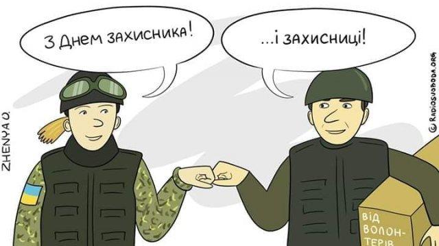 Вірші до Дня захисника України 2019: гарні привітання у віршах - фото 359672