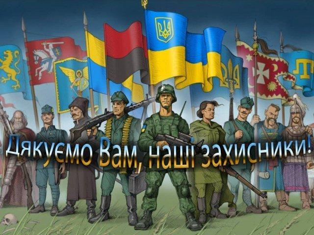 Вірші до Дня захисника України 2019: гарні привітання у віршах - фото 359673
