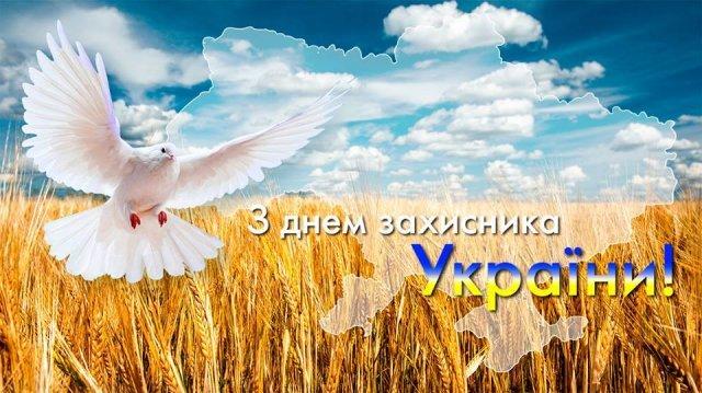 Вірші до Дня захисника України 2019: гарні привітання у віршах - фото 359674