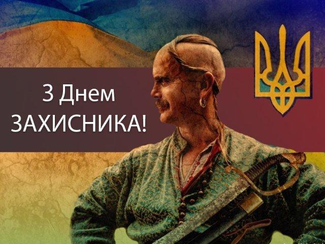 Привітання з Днем захисника України у прозі: побажання своїми словами - фото 359727