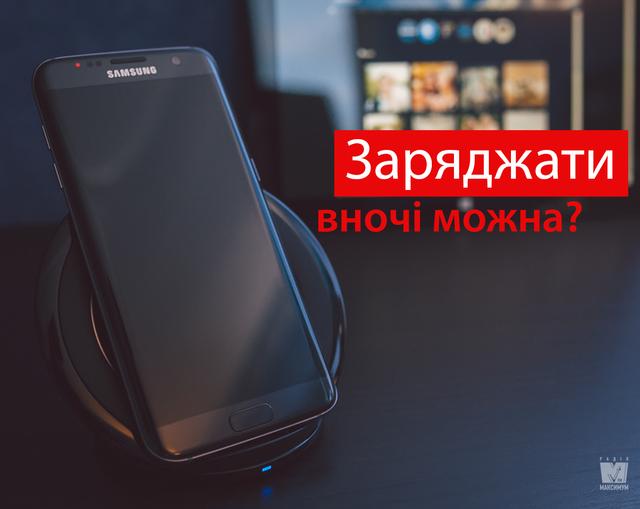 Зарядка на ніч та інші найпопулярніші міфи про смартфони - фото 359753