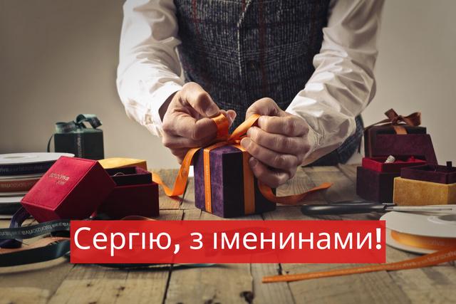 Привітання з Днем ангела Сергія 2019: картинки і побажання на іменини - фото 360131