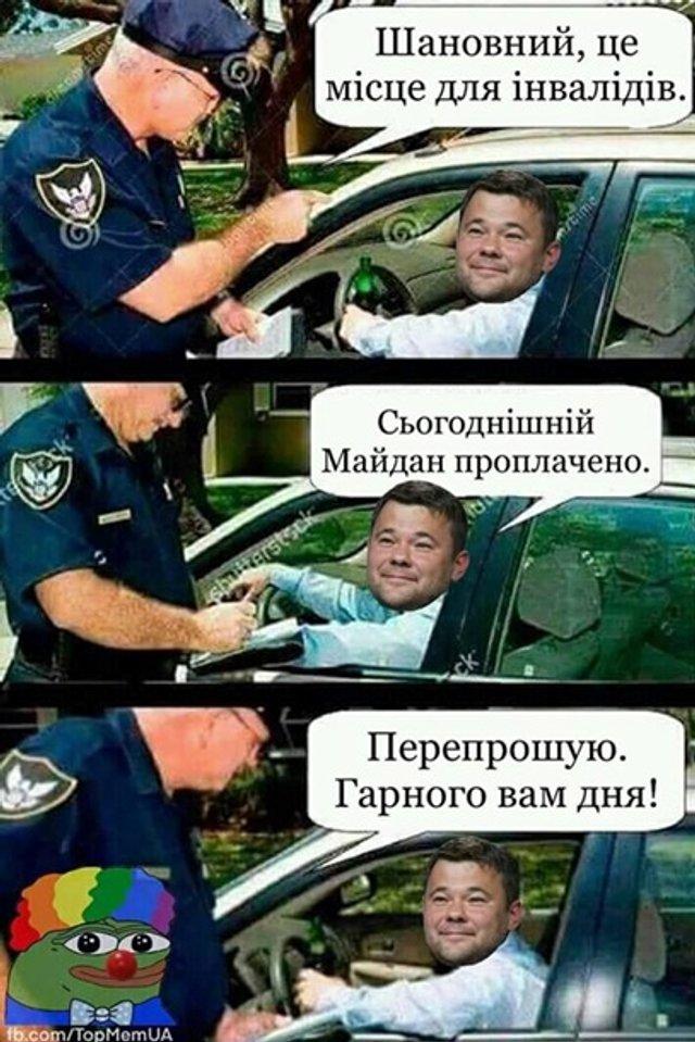 У мережі тролять Богдана через скандальний пост: найкращі меми - фото 360220