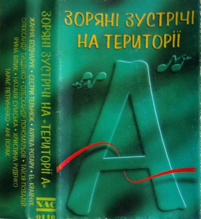 Зоряні зустрічі на Території А: добірка хітів української музики із раритетної касети 90-х - фото 363443