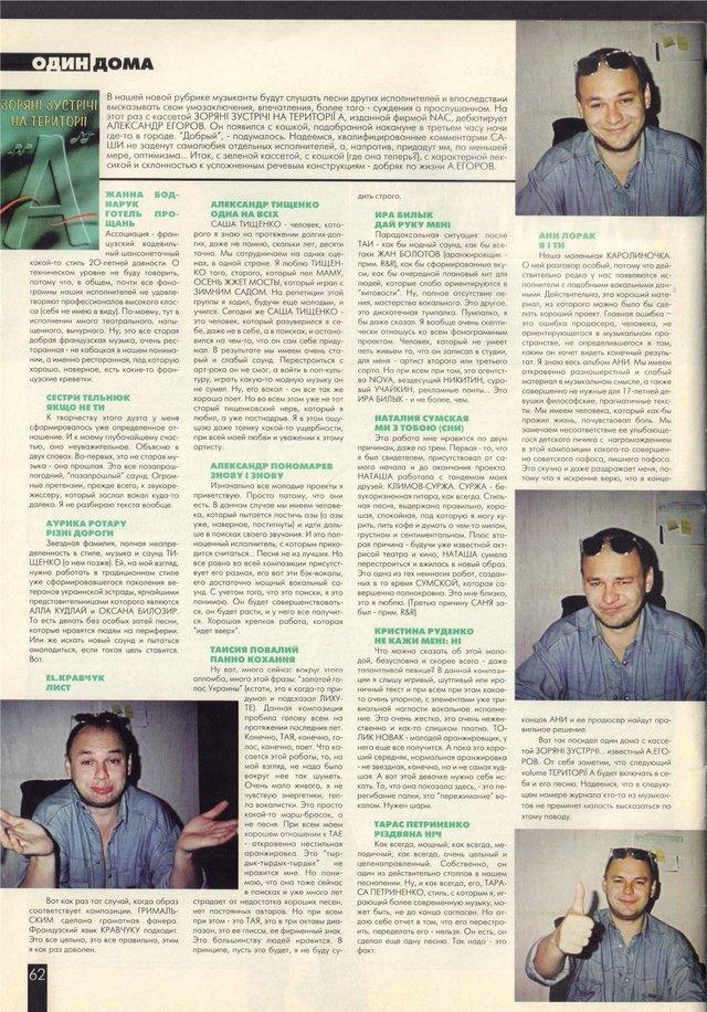 Зоряні зустрічі на Території А: добірка хітів української музики із раритетної касети 90-х - фото 363446