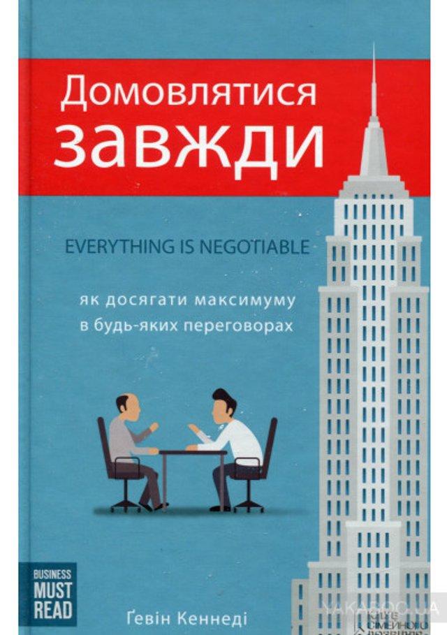 Як і про що ми думаємо: 5 книг, які змусять замислитися - фото 363574