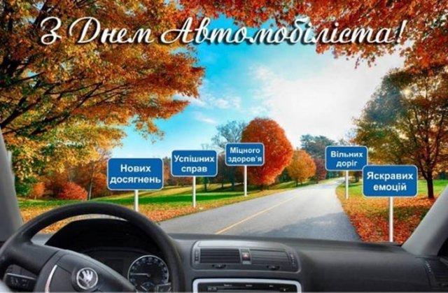 Картинки з Днем автомобіліста 2019: вітальні листівки, відкритки і фото - фото 363915