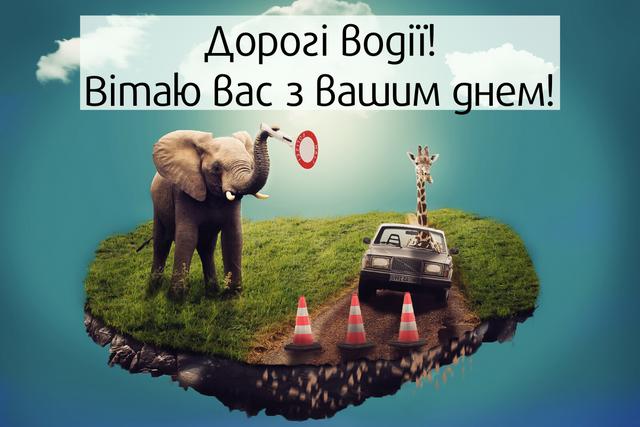 День автомобіліста - сьогодні свято у водіїв - ВолиньІнфо