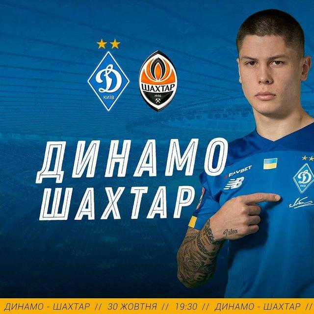 Афіша Динамо на матч 30-10-2019 - фото 364898