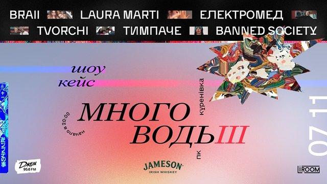 Куди піти в листопаді: ТОП 5 подій у Києві, варті вашої уваги - фото 366221