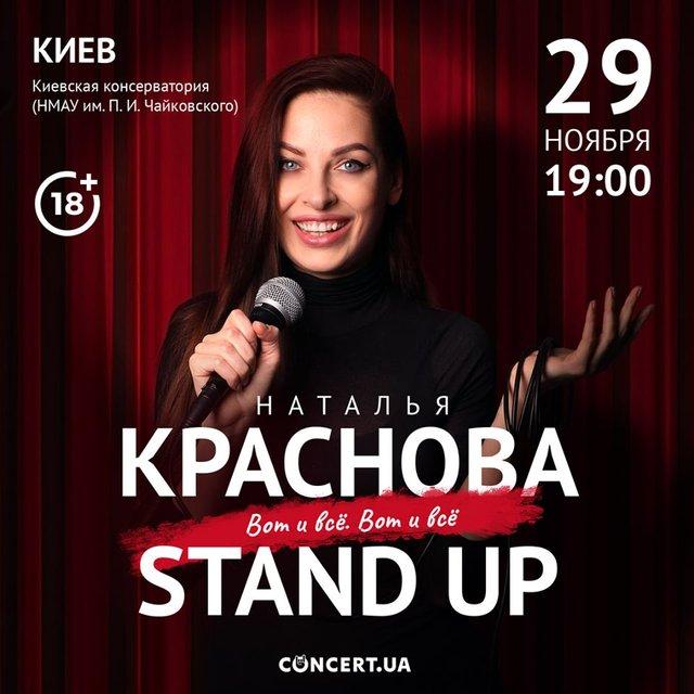 Куди піти в листопаді: ТОП 5 подій у Києві, варті вашої уваги - фото 366235