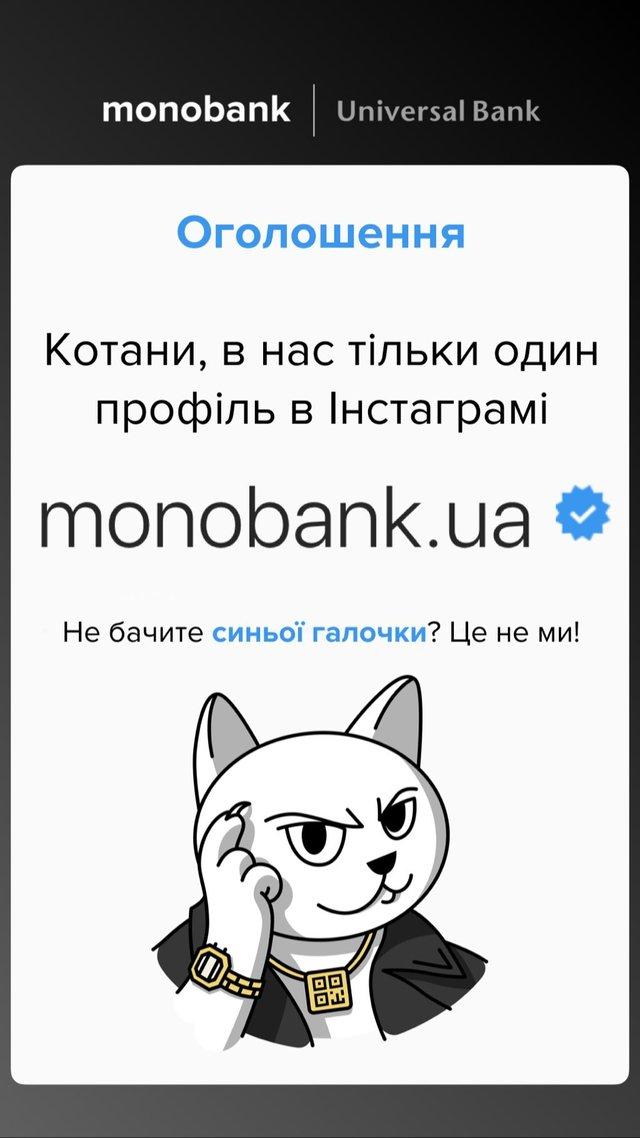 Monobank 'роздає' халявні 200 гривень: в Instagram запустили нове шахрайство - фото 366506