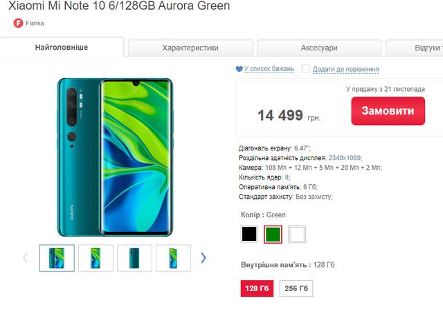 Ціна Note 10 в українському магазині - фото 366672