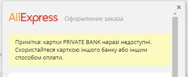 День холостяка на AliExpress 'зламав' Приват24, термінали та банкомати банку - фото 367461