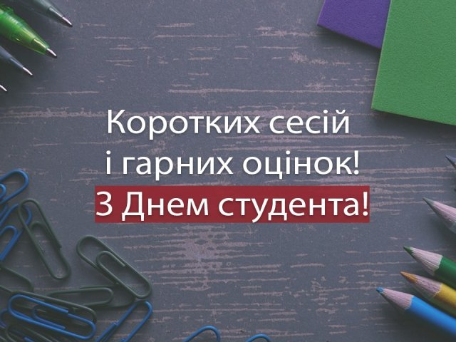 Картинки з Днем студента: прикольні відкритки і листівки на 17 листопада - фото 367522