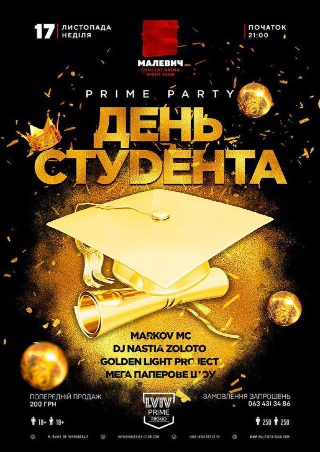 День студента 2019: афіша подій та заходів у Львові - фото 367620