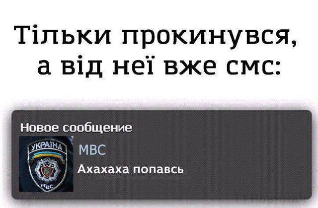 СМС від МВС: порушникам ПДР почнуть приходити оповіщення - фото 368017