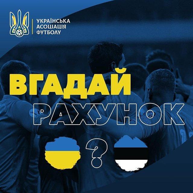 УКРАЇНА – ЕСТОНІЯ ▶ дивитись онлайн трансляцію товариського матчу - фото 368124