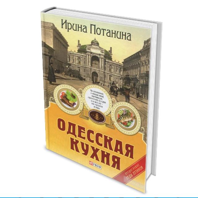 Від Одеси до Львова: 5 книг про те, де краще годують - фото 368149