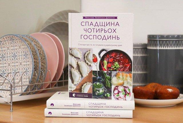 Від Одеси до Львова: 5 книг про те, де краще годують - фото 368152