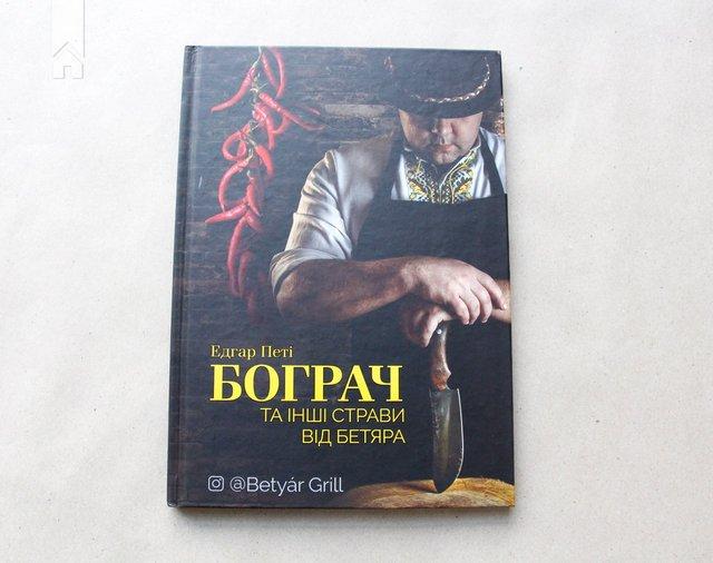 Від Одеси до Львова: 5 книг про те, де краще годують - фото 368155