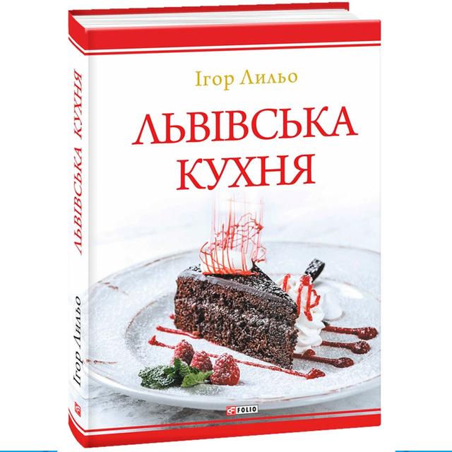 Від Одеси до Львова: 5 книг про те, де краще годують - фото 368156