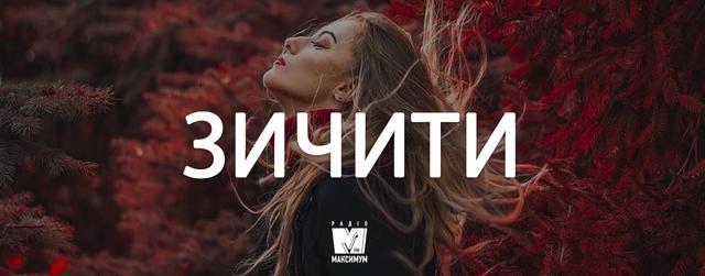 Говори красиво! 7 колоритних слів в українській мові, яких ви не знали - фото 368417