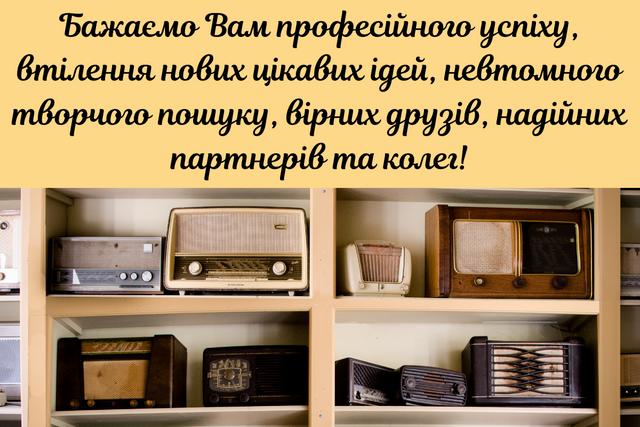 День працівників радіо, телебачення ы зв'язку: привітання у віршах, прозі, смс і картинках - фото 368550