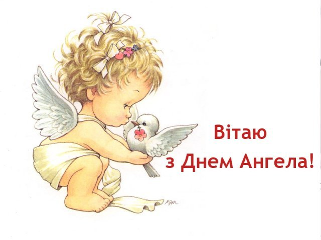 Картинки з Днем ангела Михайла: вітальні листівки, відкритки і фото - фото 368590