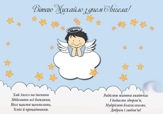Картинки з Днем ангела Михайла: вітальні листівки, відкритки і фото - фото 368591