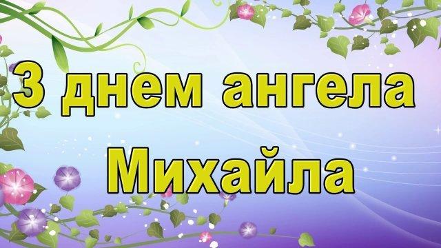 Картинки з Днем ангела Михайла: вітальні листівки, відкритки і фото - фото 368592