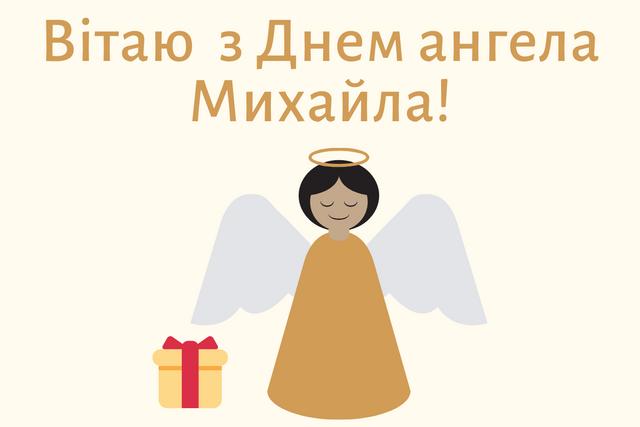 Картинки з Днем ангела Михайла: вітальні листівки, відкритки і фото - фото 368600