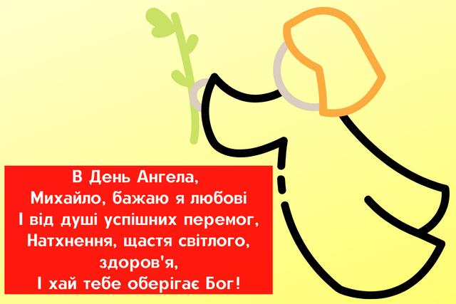 Картинки з Днем ангела Михайла: вітальні листівки, відкритки і фото - фото 368616