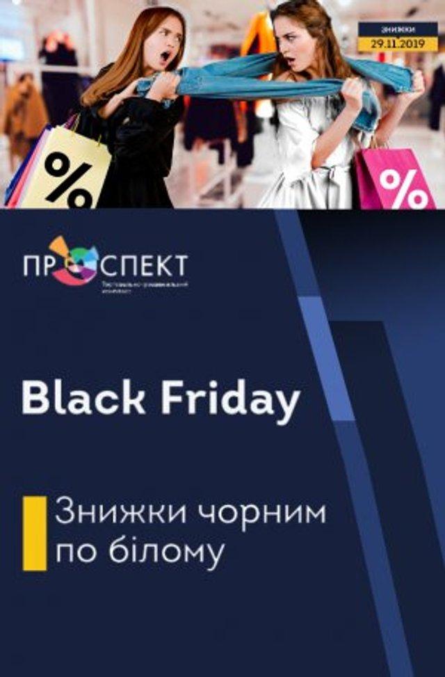 Чорна п'ятниця 2019 у Києві: знижки і розпродаж у магазинах столиці - фото 368753