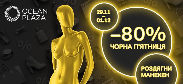 Чорна п'ятниця 2019 у Києві: знижки і розпродаж у магазинах столиці - фото 368770