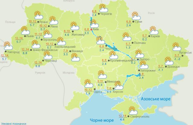 Погода в Україні 19 листопада: водіям варто бути обачними - фото 368935